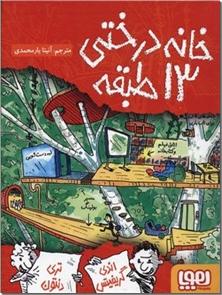 کتاب خانه درختی 13 طبقه - داستان نوجوانان، مصور - خرید کتاب از: www.ashja.com - کتابسرای اشجع