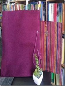 کتاب ساک دستی در سایز 40 * 50 - جاجیم - ساک هدیه جاجیم - خرید کتاب از: www.ashja.com - کتابسرای اشجع