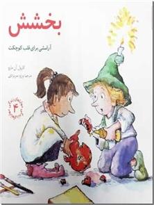 کتاب مهارت های زندگی - بخشش - آرامشی برای قلب کوچکت - خرید کتاب از: www.ashja.com - کتابسرای اشجع