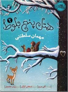 کتاب هتل پنج بلوط 2 - مهمان سلطنتی - خرید کتاب از: www.ashja.com - کتابسرای اشجع