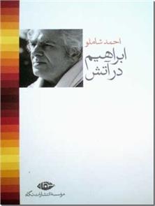 کتاب ابراهیم در آتش - شاملو - شعر ماصر، شاملو - خرید کتاب از: www.ashja.com - کتابسرای اشجع