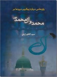 کتاب پژوهشی درباره زیباترین درود ها بر محمد و آل محمد ص - زیباترین درودها و صلوات ها برای چهارده معصوم - خرید کتاب از: www.ashja.com - کتابسرای اشجع