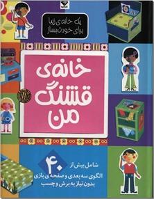 کتاب خانه قشنگ من - یک خانه زیبا برای خودت بساز - خرید کتاب از: www.ashja.com - کتابسرای اشجع