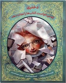 کتاب دختری که می خواست کتاب ها را نجات دهد - رمان نوجوانان - خرید کتاب از: www.ashja.com - کتابسرای اشجع