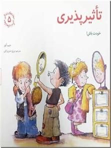 کتاب مهارت های زندگی - تاثیرپذیری - خودت باش - خرید کتاب از: www.ashja.com - کتابسرای اشجع