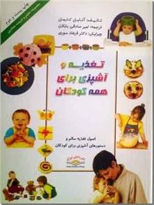 کتاب تغذیه و آشپزی برای همه کودکان - اصول تغذیه سالم و دستورهای آشپزی برای کودکان - خرید کتاب از: www.ashja.com - کتابسرای اشجع