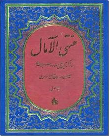 کتاب منتهی الآمال دو جلدی - زندگینامه چهارده معصوم - خرید کتاب از: www.ashja.com - کتابسرای اشجع