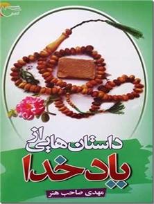 کتاب داستان هایی از یاد خدا - 106 داستان از یاد خدا - خرید کتاب از: www.ashja.com - کتابسرای اشجع