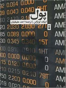 کتاب پول - همه چیز درباره پول - خرید کتاب از: www.ashja.com - کتابسرای اشجع