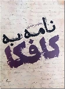 کتاب نامه به کافکا - روایتگری دیگری از کافکا - خرید کتاب از: www.ashja.com - کتابسرای اشجع