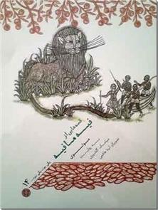 کتاب قصه هایی از فیه مافیه مولوی - یکی بود یکی نبود 14 - خرید کتاب از: www.ashja.com - کتابسرای اشجع