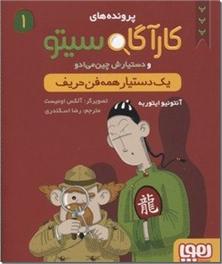 کتاب کارآگاه سیتو و دستیارش - پرونده های کارآگاه سیتو و دستیارش چین می ادو - خرید کتاب از: www.ashja.com - کتابسرای اشجع