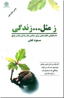 کتاب ز مثل زندگی - داستان هایی الهام بخش برای ساختن زندگی ای شاد - خرید کتاب از: www.ashja.com - کتابسرای اشجع