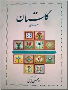 کتاب گلستان سعدی استاد یوسفی - تصحیح و توضیح استاد غلامحسین یوسفی - خرید کتاب از: www.ashja.com - کتابسرای اشجع