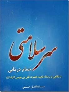 کتاب سر سلامتی - حمام درمانی - با نگاهی به رساله ذهبیه حضرت علی ابن موسی الرضا (ع) - خرید کتاب از: www.ashja.com - کتابسرای اشجع