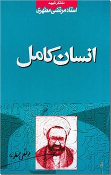 کتاب انسان کامل - انسان نمونه از دیدگاه اسلام - خرید کتاب از: www.ashja.com - کتابسرای اشجع