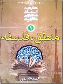 کتاب منطق فلسفه - کلیات علوم اسلامی - جلد 1 - خرید کتاب از: www.ashja.com - کتابسرای اشجع