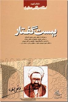 کتاب بیست گفتار - مقاله و خطابه هایی درباره اسلام - خرید کتاب از: www.ashja.com - کتابسرای اشجع