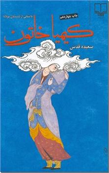 کتاب کیمیا خاتون - کیمیاخاتون - داستانی از شبستان مولانا - خرید کتاب از: www.ashja.com - کتابسرای اشجع
