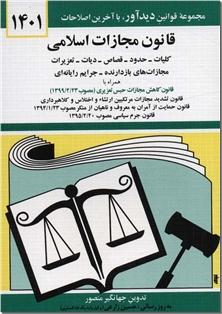 کتاب قانون مجازات اسلامی 1399 - حقوق - خرید کتاب از: www.ashja.com - کتابسرای اشجع