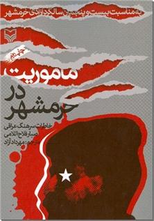 کتاب ماموریت در خرمشهر - خاطرات سرهنگ عراقی - خرید کتاب از: www.ashja.com - کتابسرای اشجع