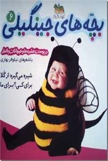 کتاب بچه های جینگیلی 6 - در پوست حیوانات و حشرات بالدرا - خرید کتاب از: www.ashja.com - کتابسرای اشجع