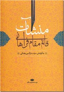 کتاب منشات قائم مقام فراهانی - منشآت همراه با شرح و توضیح - خرید کتاب از: www.ashja.com - کتابسرای اشجع