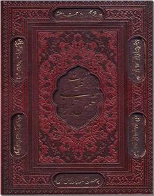 کتاب کلیات شمس تبریزی - مطابق با نسخه بدیع الزمان فروزانفر - خرید کتاب از: www.ashja.com - کتابسرای اشجع