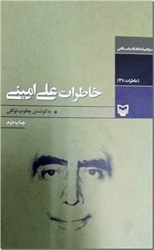 کتاب خاطرات علی امینی - ادبیات انقلاب اسلامی - خرید کتاب از: www.ashja.com - کتابسرای اشجع