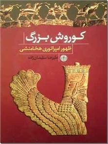 کتاب کوروش بزرگ - کورش بزرگ - ظهور امپراتوری هخامنشی - خرید کتاب از: www.ashja.com - کتابسرای اشجع
