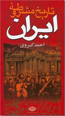 کتاب تاریخ مشروطه ایران - تاریخ ایران - کسروی - خرید کتاب از: www.ashja.com - کتابسرای اشجع