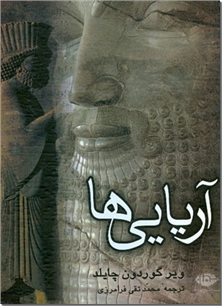 کتاب آریایی ها - پژوهشی در ریشه های هندو - اروپایی - خرید کتاب از: www.ashja.com - کتابسرای اشجع