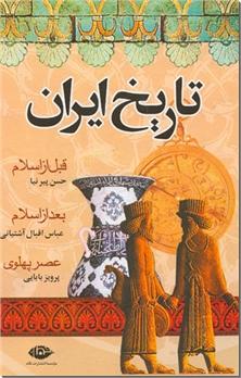 کتاب تاریخ ایران - قبل از اسلام، بعد از اسلام، عصر پهلوی - خرید کتاب از: www.ashja.com - کتابسرای اشجع