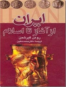 کتاب ایران از آغاز تا اسلام - تاریخ ایران - خرید کتاب از: www.ashja.com - کتابسرای اشجع