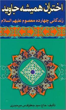 کتاب اختران همیشه جاوید - زندگانی چهارده معصوم (ع) - خرید کتاب از: www.ashja.com - کتابسرای اشجع