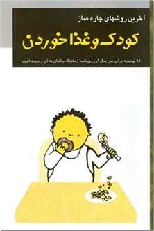 کتاب آخرین روشهای چاره ساز، کودک و غذاخوردن - نکته های تربیتی - خرید کتاب از: www.ashja.com - کتابسرای اشجع