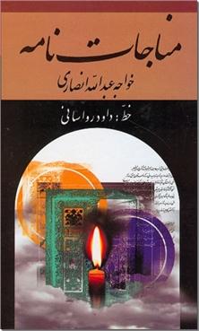 کتاب مناجات نامه خواجه عبدالله انصاری - با خوشنویسی داوود رواسانی - خرید کتاب از: www.ashja.com - کتابسرای اشجع