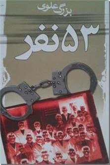 کتاب 53 نفر - داستان تاریخی - خرید کتاب از: www.ashja.com - کتابسرای اشجع