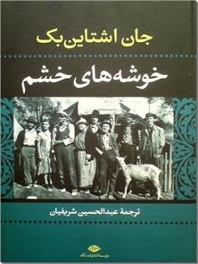 کتاب خوشه های خشم - رمان اجتماعی - خرید کتاب از: www.ashja.com - کتابسرای اشجع