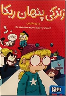 کتاب زندگی پنهان ربکا - رمان نوجوانان - خرید کتاب از: www.ashja.com - کتابسرای اشجع