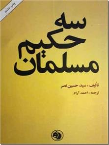 کتاب سه حکیم مسلمان - ابن سینا، سهروردی، ابن عربی - خرید کتاب از: www.ashja.com - کتابسرای اشجع