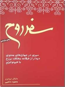 کتاب سفر روح - سیری در جهان های معنوی - خرید کتاب از: www.ashja.com - کتابسرای اشجع