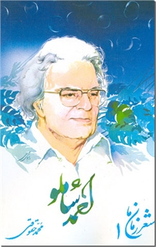کتاب احمد شاملو، شعر زمان ما 1 - شعرهای برگزیده، تحلیل و تفسیر موفق ترین شعرها - خرید کتاب از: www.ashja.com - کتابسرای اشجع