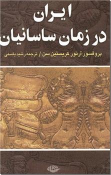 کتاب ایران در زمان ساسانیان - تاریخ ایران - خرید کتاب از: www.ashja.com - کتابسرای اشجع