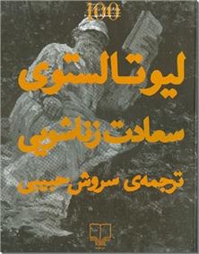 کتاب سعادت زناشویی - از مجموعه آثار تولستوی - خرید کتاب از: www.ashja.com - کتابسرای اشجع