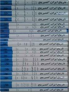 کتاب تاریخ ایران کمبریج  20 جلدی - دوره کامل تاریخ کمبریج بیست جلدی - خرید کتاب از: www.ashja.com - کتابسرای اشجع