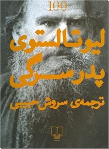 کتاب پدر سرگی - پدر سرگیوس - خرید کتاب از: www.ashja.com - کتابسرای اشجع