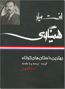 کتاب بهترین داستان های کوتاه از همینگوی - مجموعه داستان - خرید کتاب از: www.ashja.com - کتابسرای اشجع