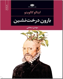 کتاب بارون درخت نشین - رمان با ترجمه سحابی - خرید کتاب از: www.ashja.com - کتابسرای اشجع