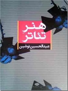 کتاب هنر تئاتر - استعداد شرط اصلی کسب هنر است - خرید کتاب از: www.ashja.com - کتابسرای اشجع